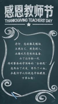 教师节祝福黑板风海报