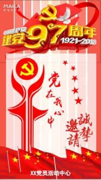 建党97周年 活动