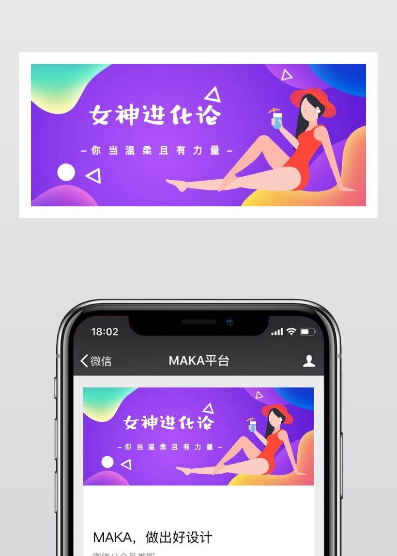 美妆个护/女神/变美宣传推广微信公众号封面首图头图
