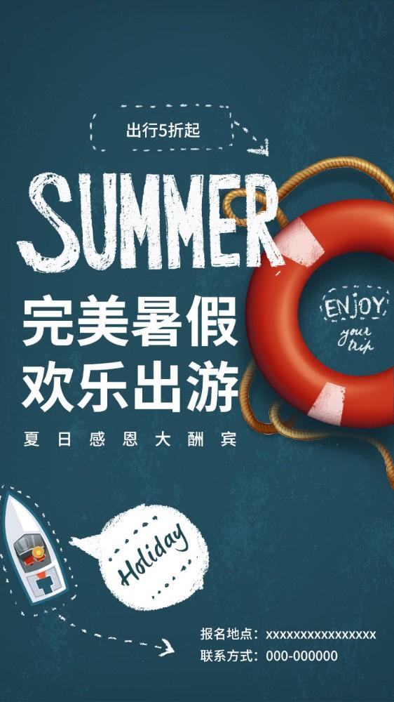 夏令营完美暑假总动员欢乐出游海边旅游游海报