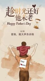 感恩父亲节贺卡海报·爸爸我爱你·父爱如山海报