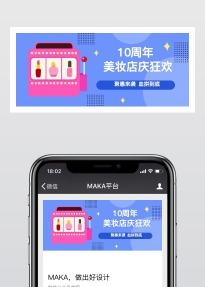 美妆/护肤/网红博主等店铺周年庆微信公众号封面首图头图