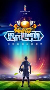 2018俄罗斯世界杯·世界足球日加油海报