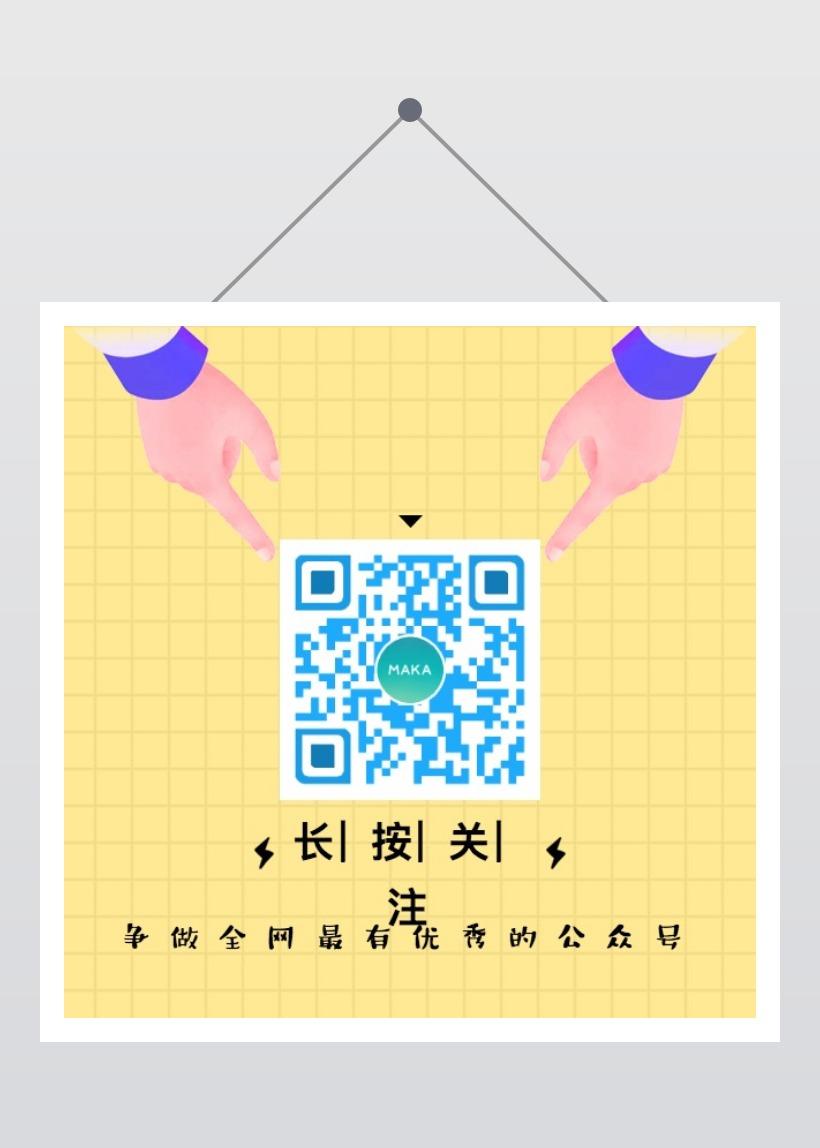 公众号艺术二维码/简约插画引导关注通用型二维码设计