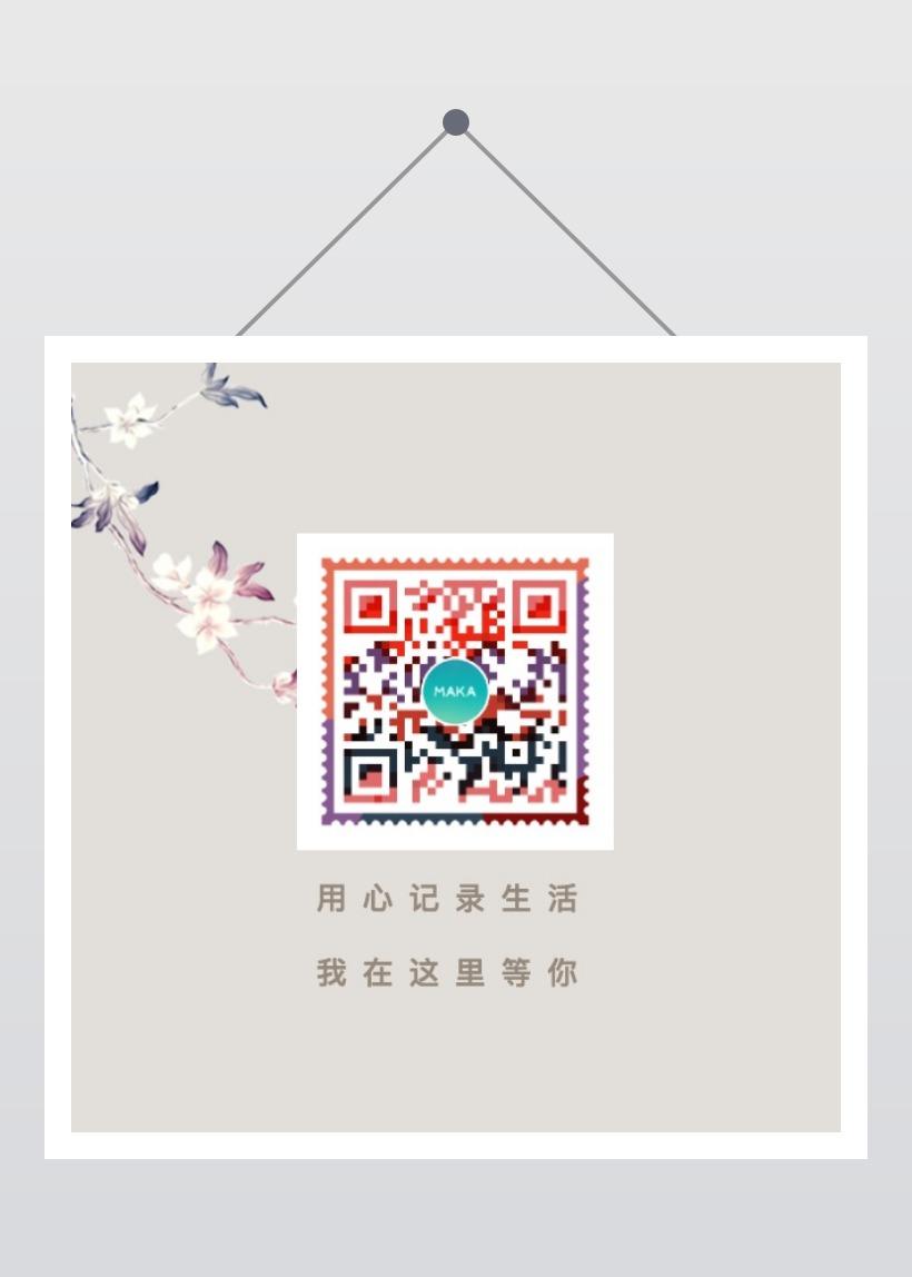 公众号艺术二维码/复古中国风引导关注通用型二维码设计