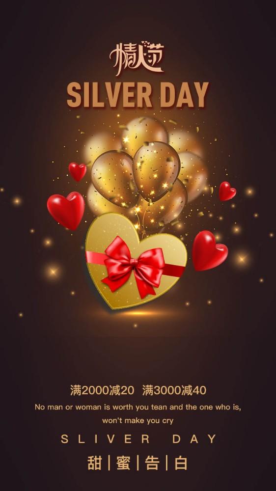 银色情人节/甜蜜告白海报 爱心节日礼物 幸福记事遇见幸福