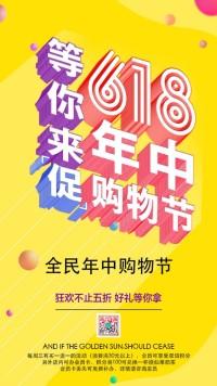 618年中大促黄色暖色电商促销海报·淘宝天猫京东苏宁电商节