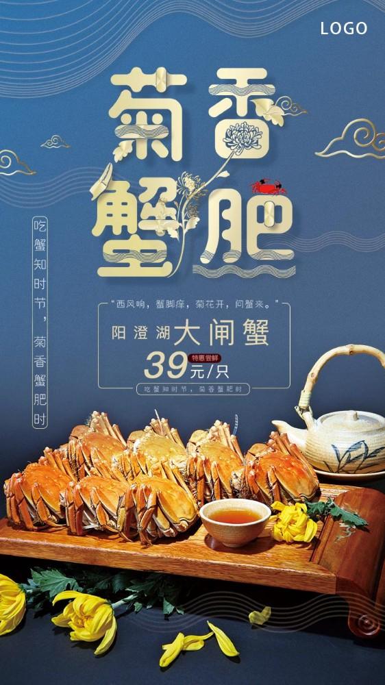 菊香阳澄湖螃肥大闸蟹美食宣传海报