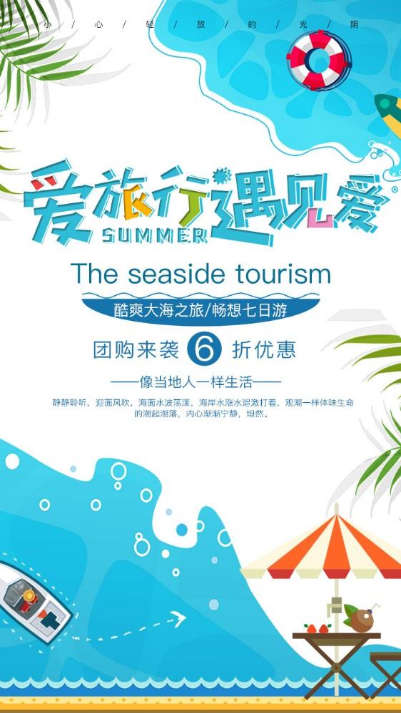 夏季旅游团购活动海报设计宣传单