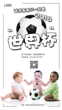 世界杯主题活动招募