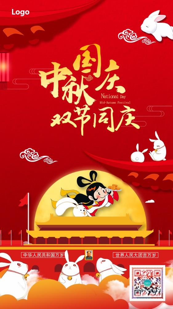 双节同庆 中秋国庆祝福海报 企业通用 微信朋友圈发送海报
