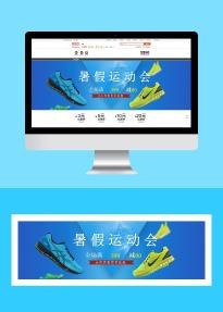 蓝色大气天猫淘宝暑假促销banner