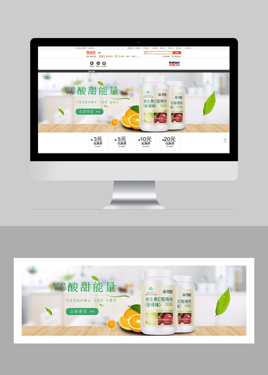 清新简约风格淘宝保健品banner