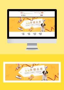 黄色清新宠物店电商产品促销活动banner