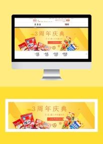黄色大气天猫淘宝周年庆促销banner