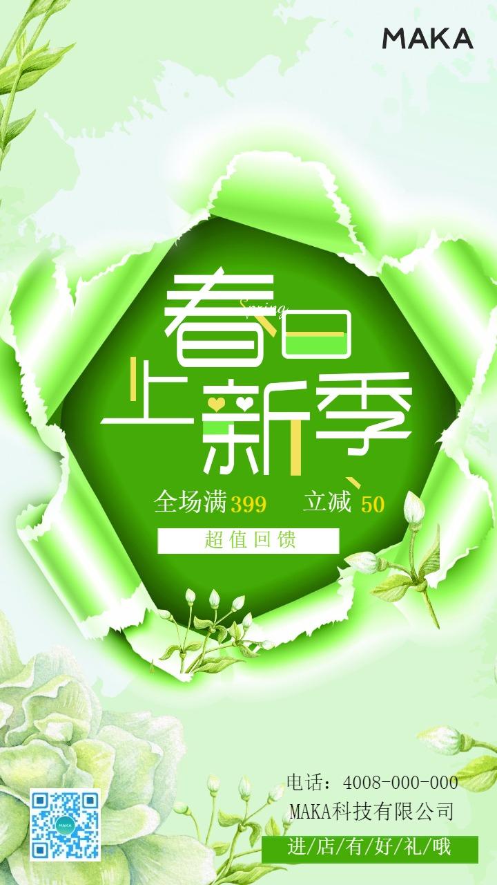 清新时尚夏季上新商家促销手机海报