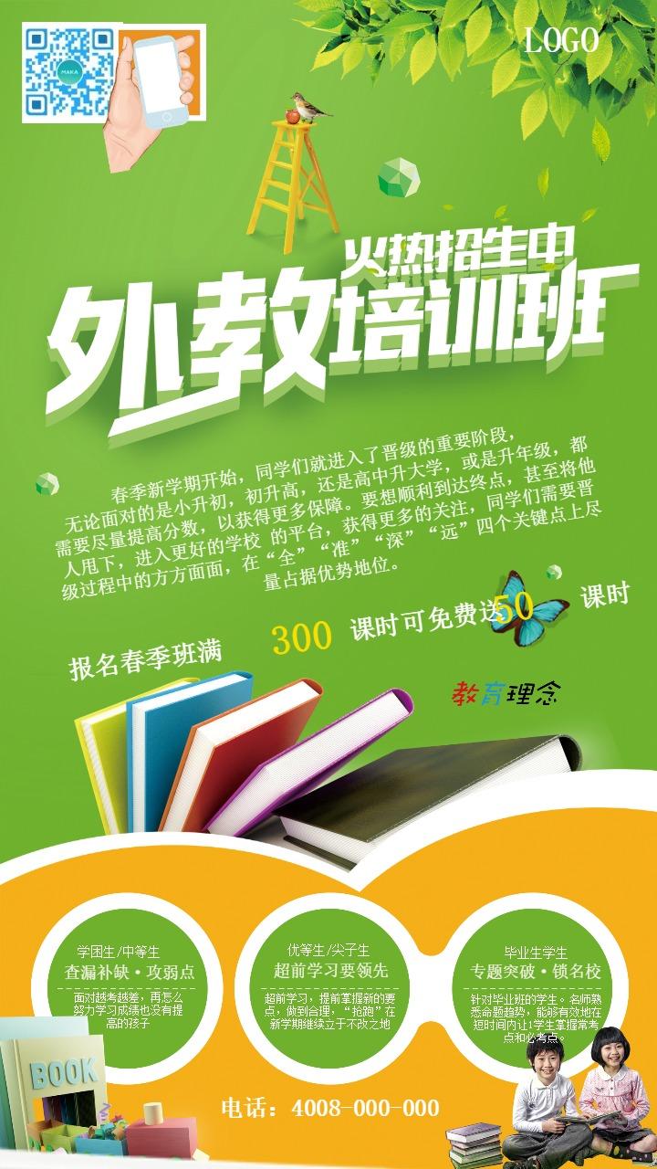 清晰自然外教班培训学校招生手机海报