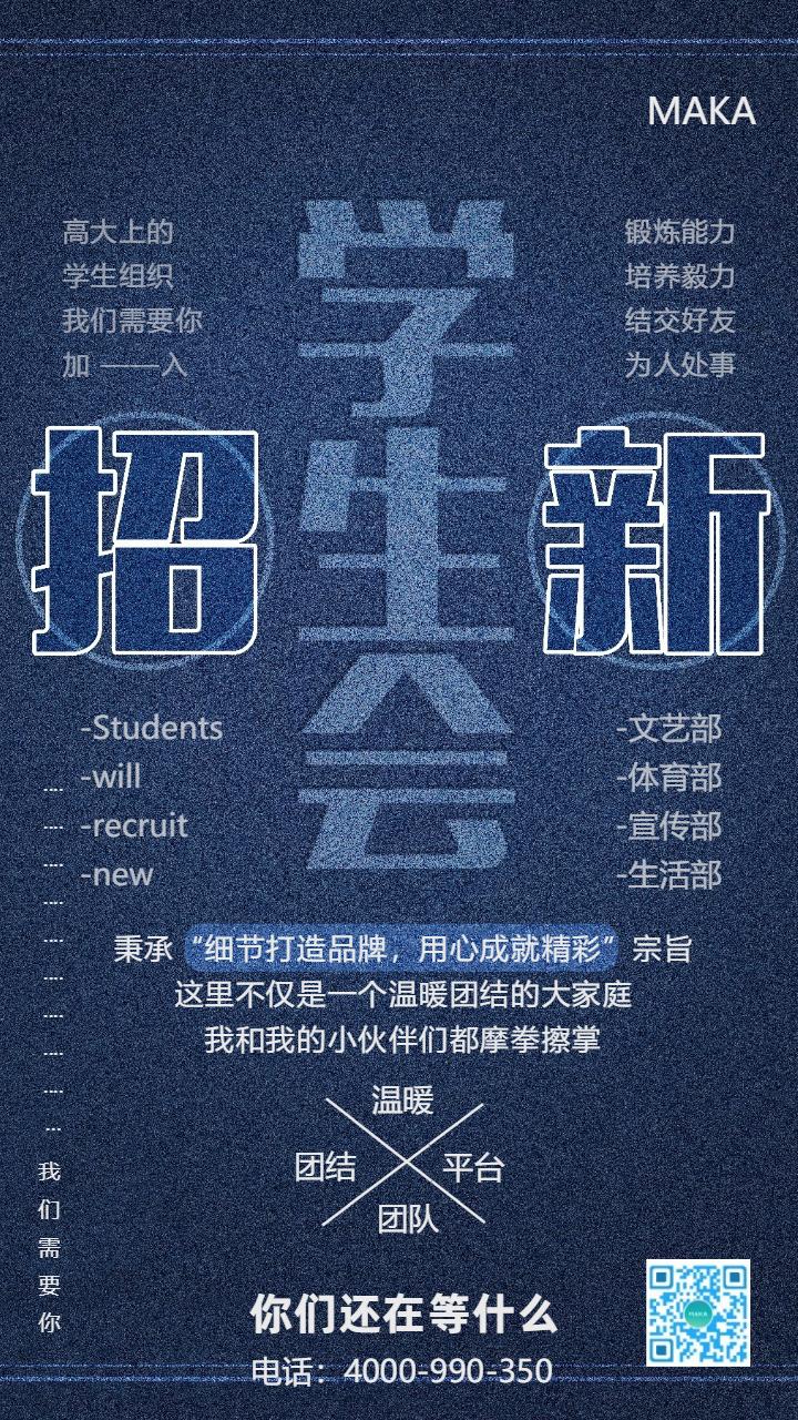 蓝色简约学生会招新手机海报模板