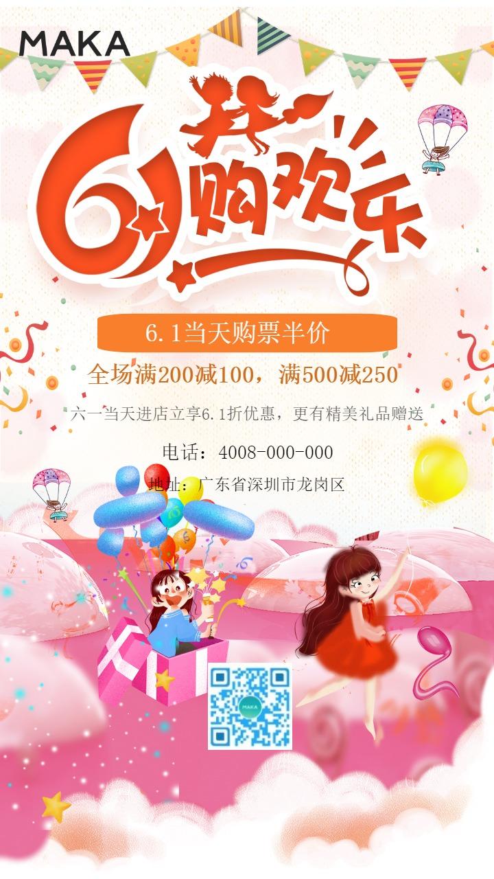 梦幻乐园六一儿童节节日促销活动手机海报