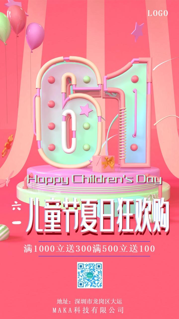 粉色温馨六一儿童商家促销活动手机海报