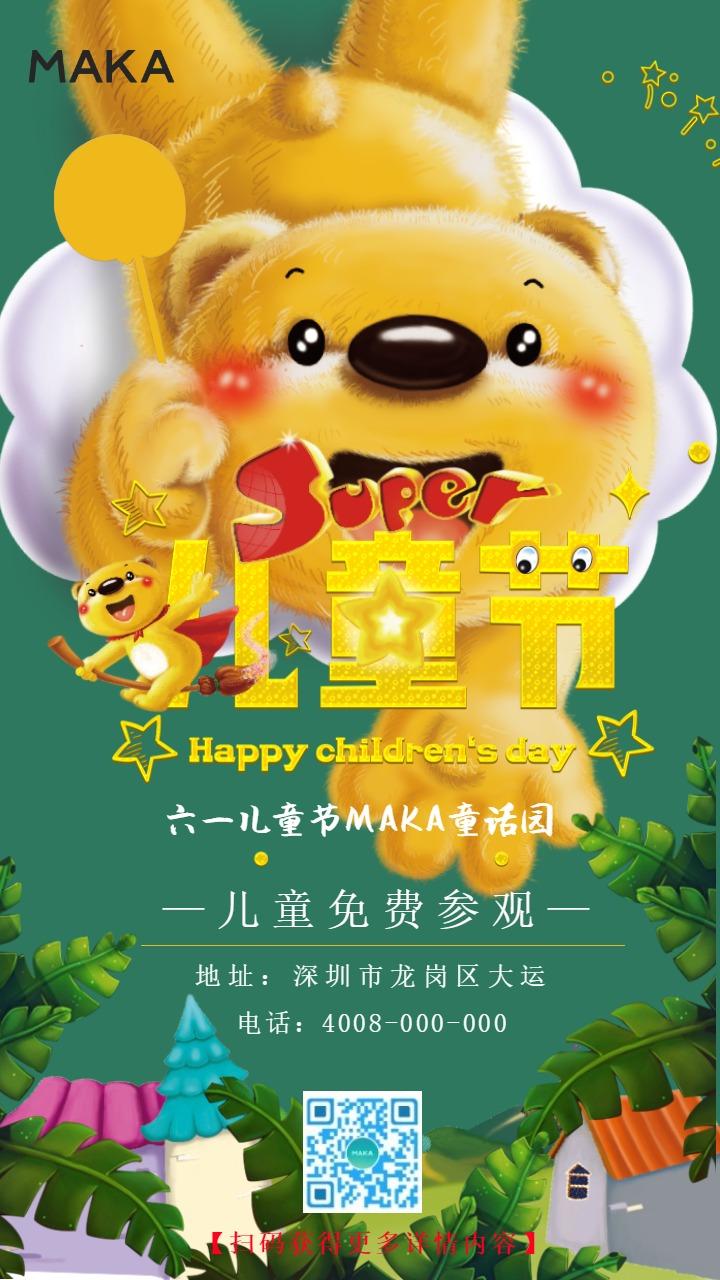 梦幻六一儿童节活动手机海报