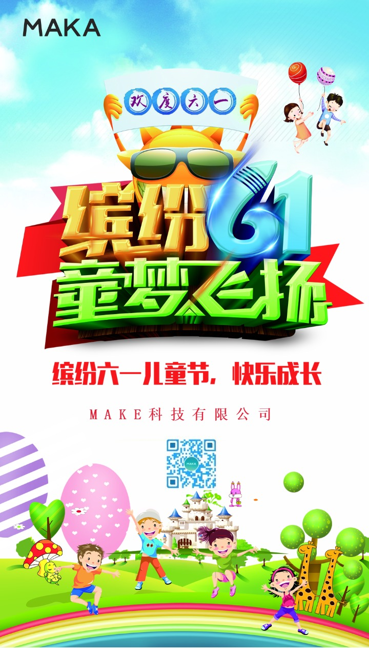 六一儿童节梦幻世界手机海报