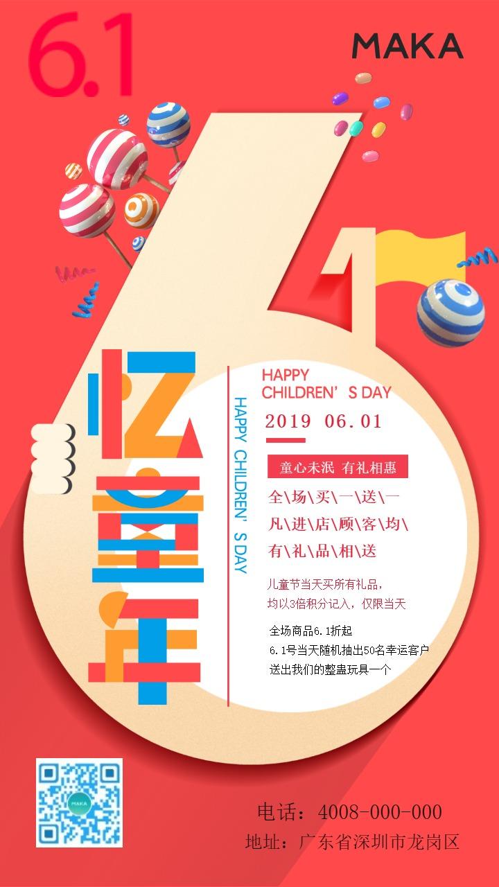 创意六一忆童年节日促销手机海报