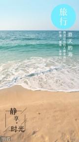 夏の海 假期出行旅游 自在行走 海报