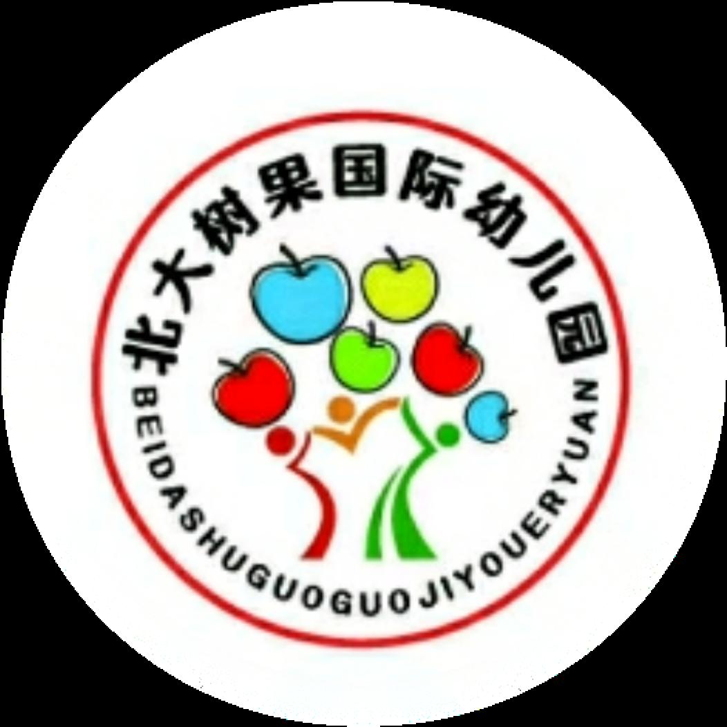 北大树果国际幼儿园新学期开园典礼邀请函_微信h5页面