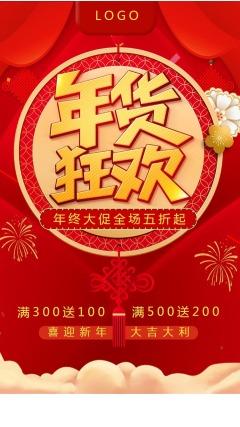 喜迎新年年货狂欢促销