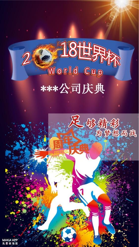 2018世界杯公司庆典活动