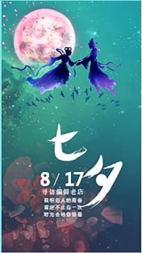 七夕节产品视频宣传
