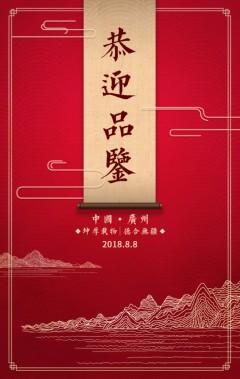 古典大气红色中国风地产活动营销宣传