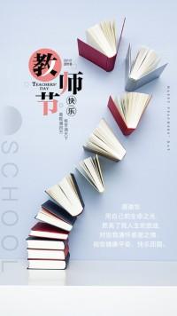 教师节 9.10推荐  师生  老师
