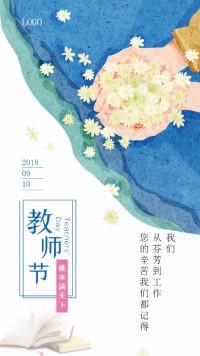教师节感恩插画海报  9.10推荐  简约大气