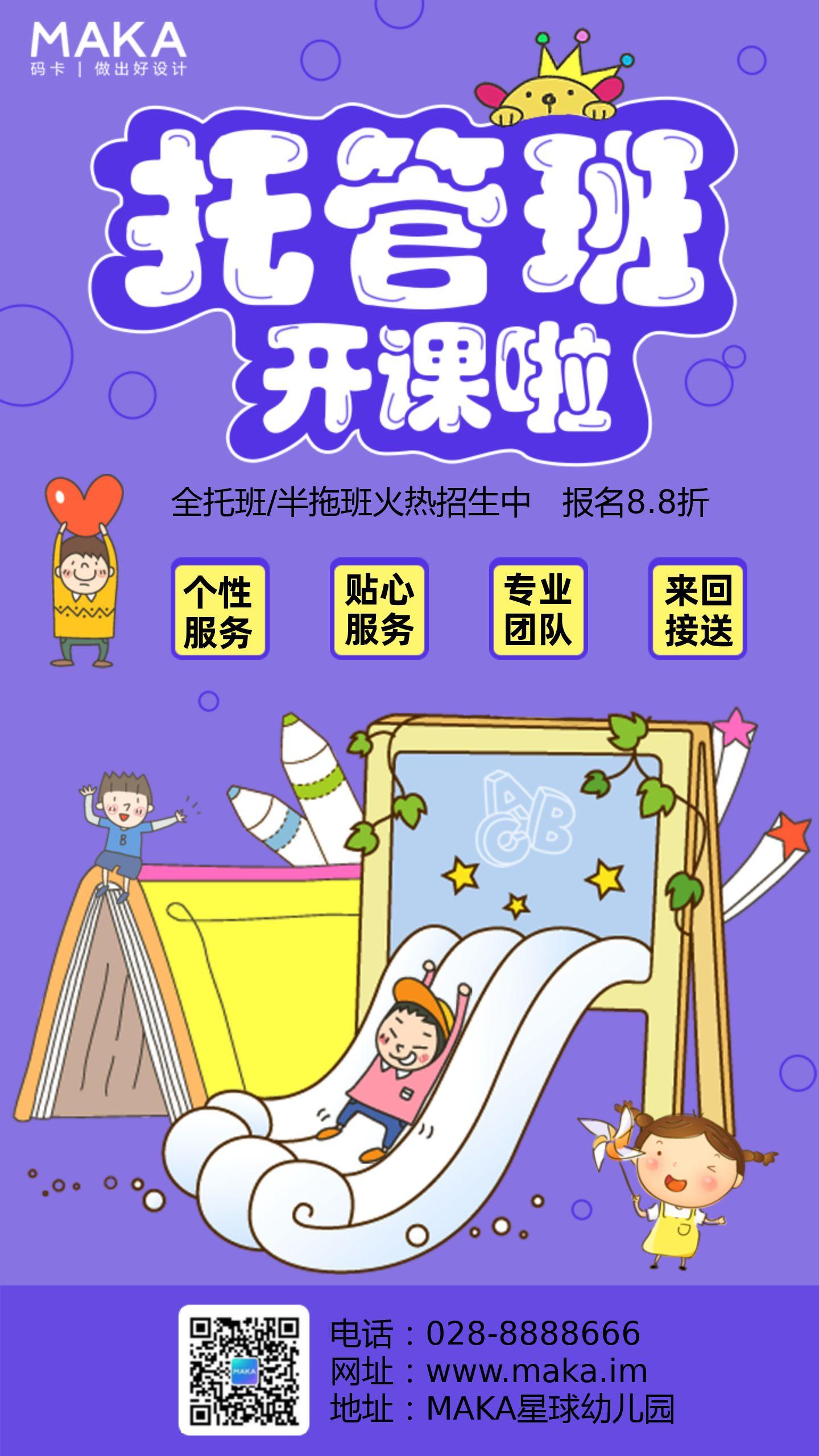 紫色卡通风格早教托管招生教育培训宣传海报