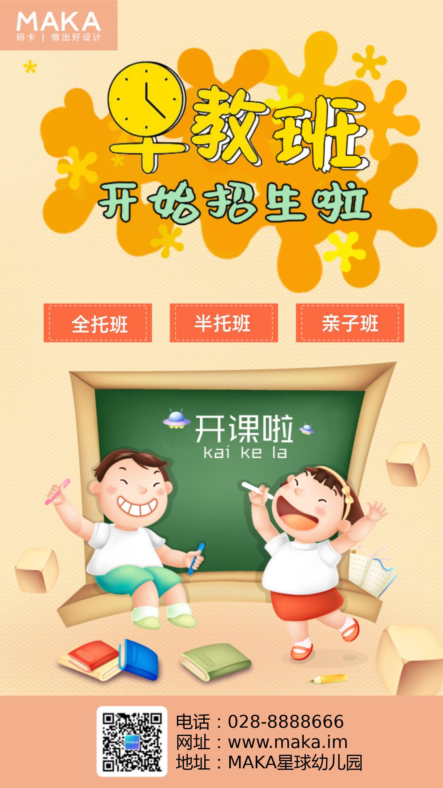淡黄色卡通手绘早教班招生教育培训宣传海报