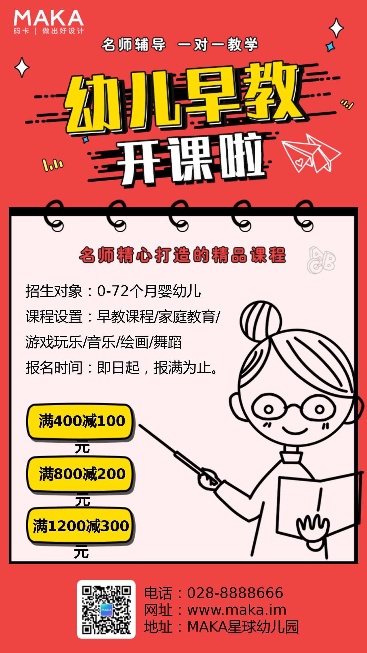 红色卡通手绘幼儿早教招生教育培训宣传海报