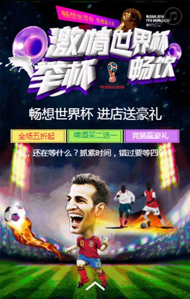 2018足球世界杯酒吧派对狂欢夜邀请函激情世界杯营销推广