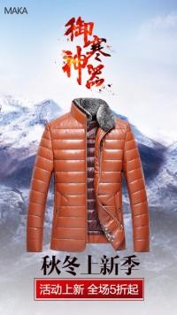 秋冬男装上新活动海报