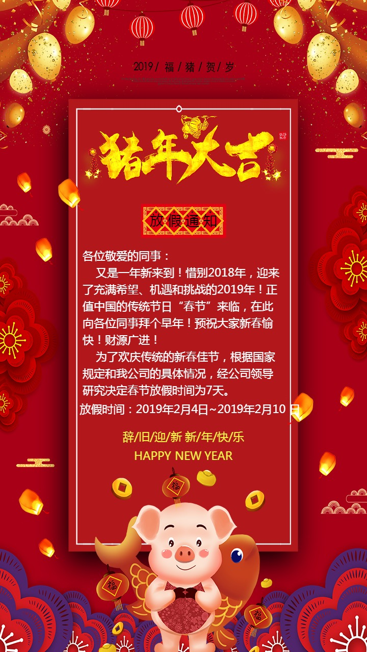 新年促销打折宣传 创意海报贺卡 节日祝福 放假通知