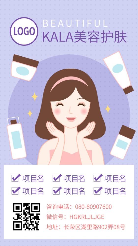 美容护肤产品宣传海报