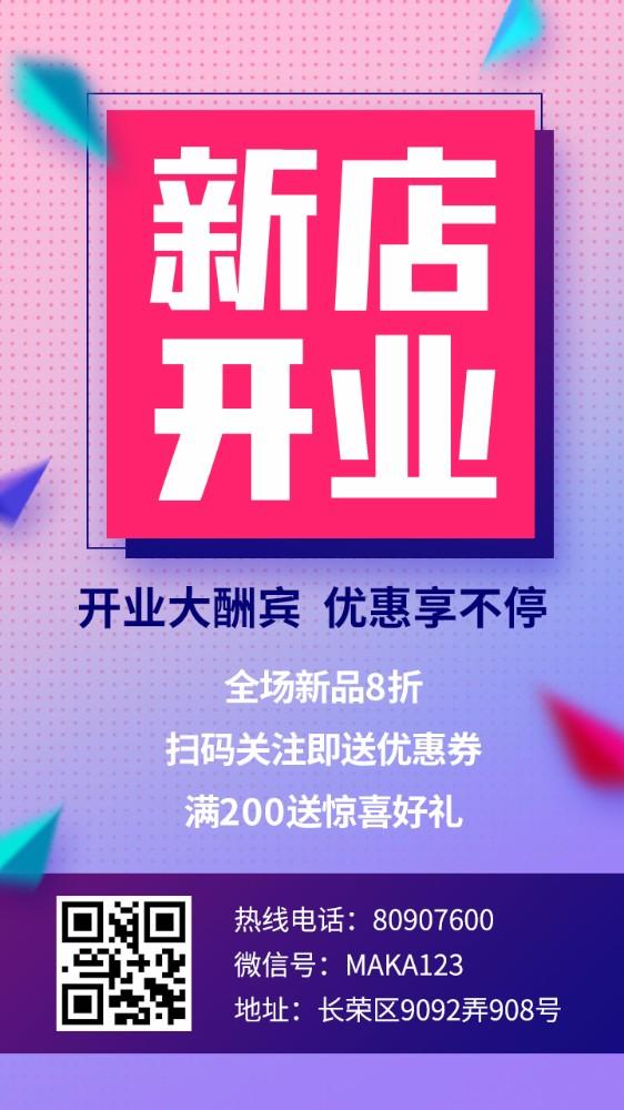 新店开业宣传推广海报