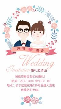 清新插画风婚礼邀请函