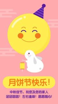 中秋节卡通插画贺卡