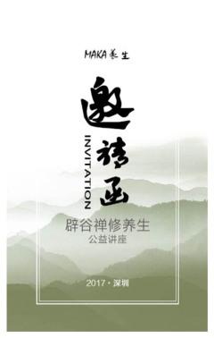 辟谷禅修养生公益讲座水墨简洁