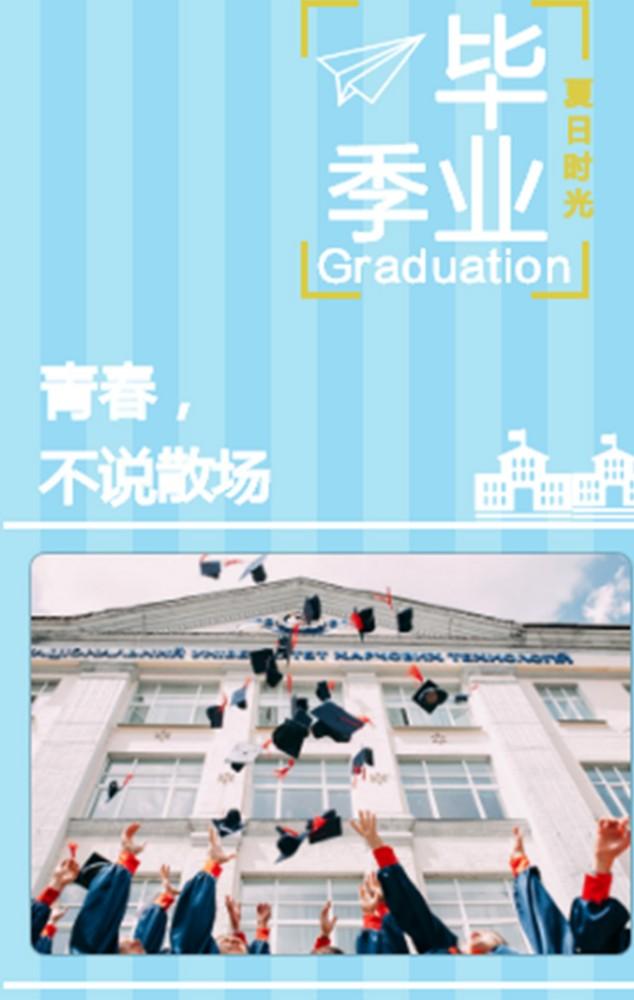 高考加油 毕业 毕业相册 毕业季 毕业纪念册 毕业典礼 晚会