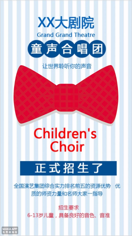 精美儿童童声合唱团招生