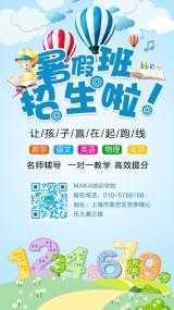 小清新暑期班暑假班提高班小学初中小升初高中培训招生卡通海报