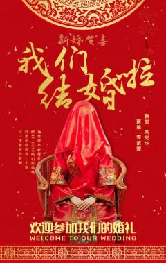 中国风古风复古高端大气婚纱结婚邀请函